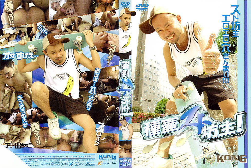 Bareback Street Boys / Уличные парни без резинок [KON2] (Kong) [cen] [2006 г., Asian, Bareback, Young Men, Muscle, Oral/Anal Sex, Fingering, Masturbation, Cumshots, DVDRip]
