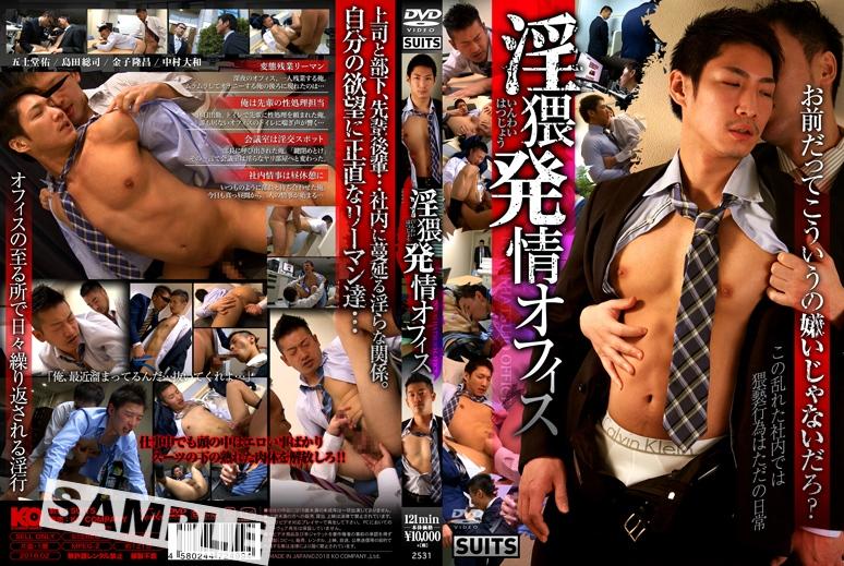 Sexual Rut Office / Потрахушки в офисе [KSUI005] (KO Company, Suits) [cen] [2018 г., Asian, Young Men, Anal/Oral Sex, Blowjob, Fingering, Handjob, Rimming, Masturbation, Cumshots, DVDRip]