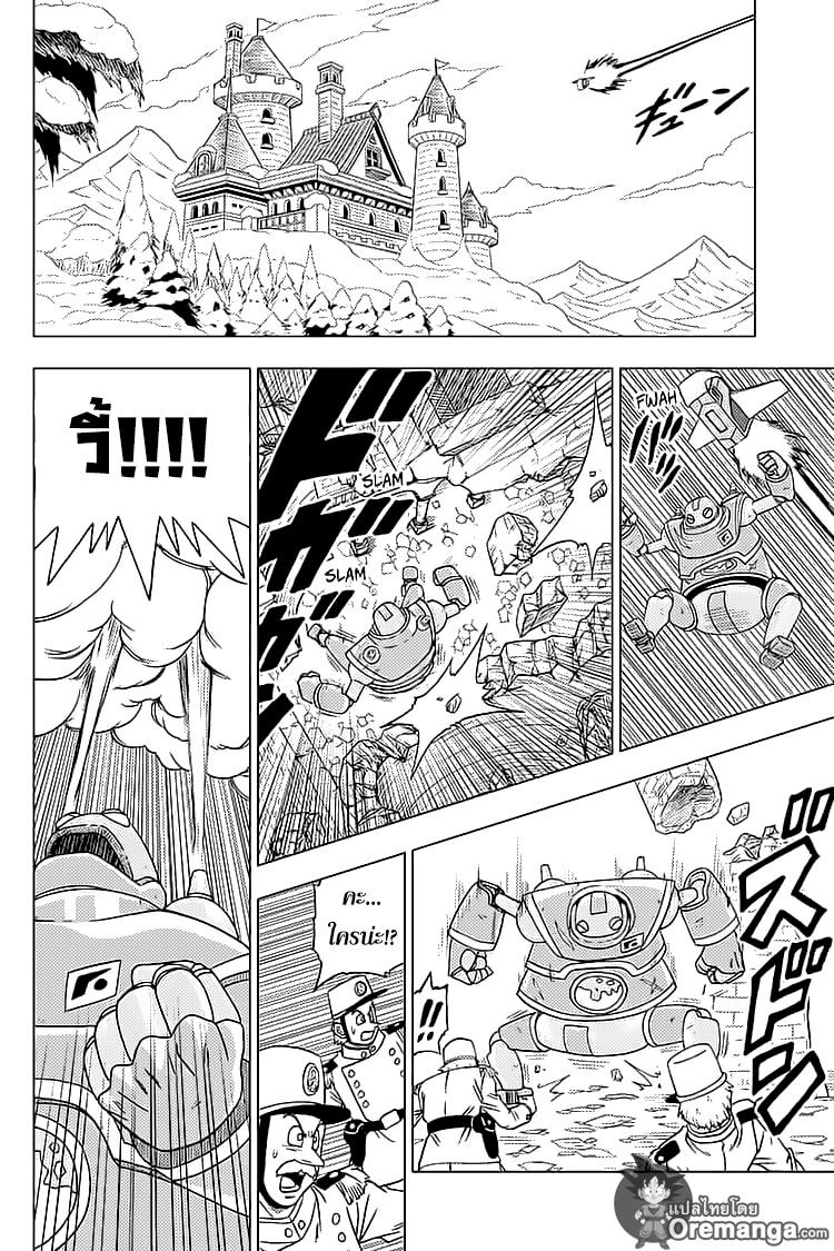Dragon Ball Super 56 TH