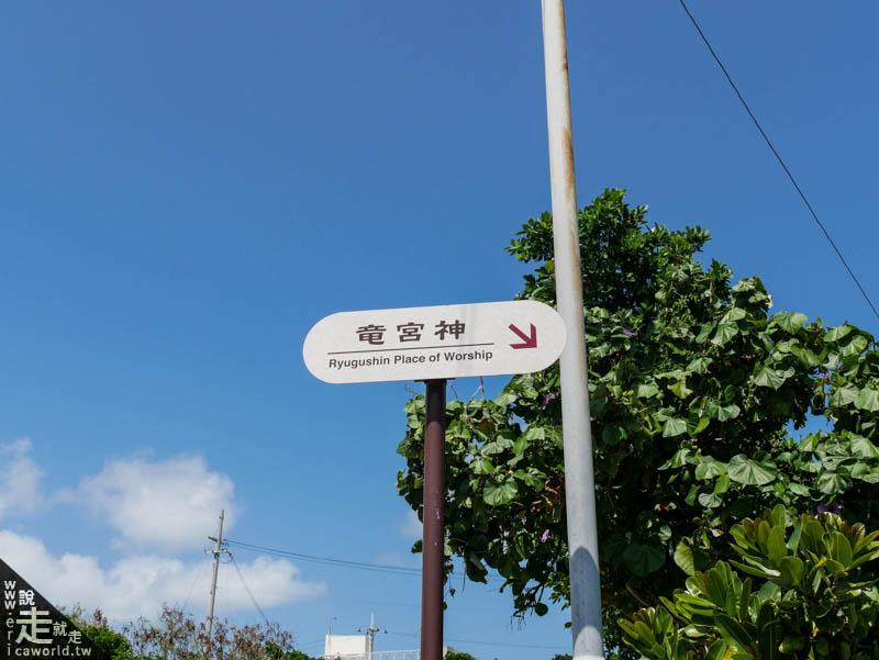 奧武島竜宮神