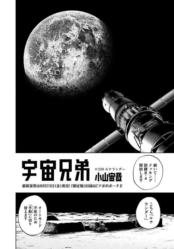 Uchuu kyoudai Chap 339 . Next Chap 340