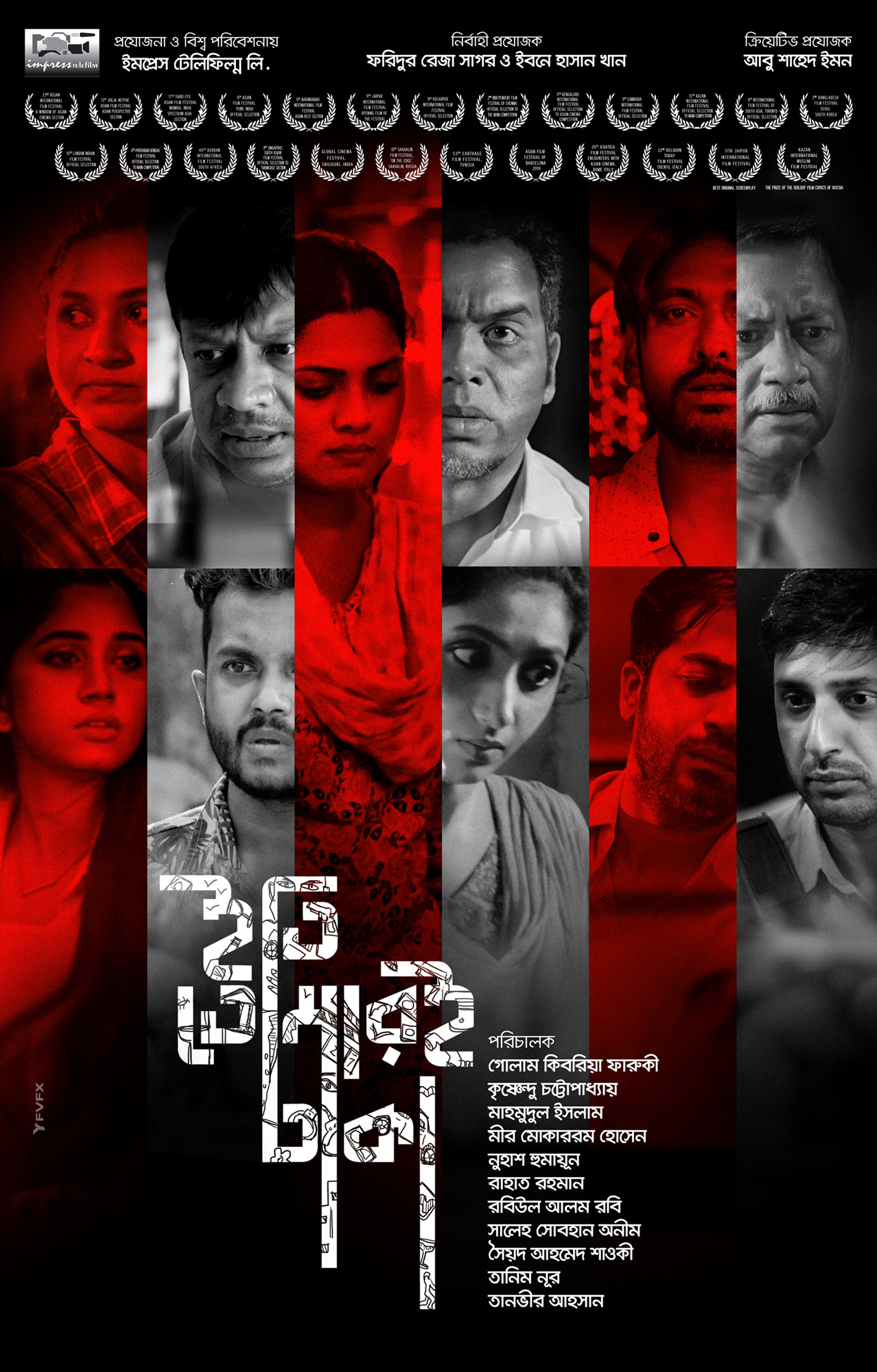 Iti, Tomari Dhaka (2018) Bengali Full Movie HDRip – 480P | 720P | 1080P – x264 ESub –  850MB – Download