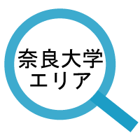 奈良大学周辺一人暮らしの賃貸物件情報