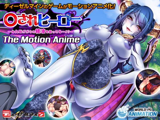 Okasare hero ~Minna ga boku no seieki o neratteru...!~ The motion anime / Violated hero-everyone is aiming for my semen...!? The motion anime (WORLD PG / WorldPG / WORLDPG ANIMATION) (ep. 1 of 1) [cen] [2021, big breast, rape, bondage, footjob, toys,