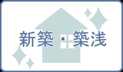 天理医療大学周辺の新築・築浅賃貸物件特集ページ