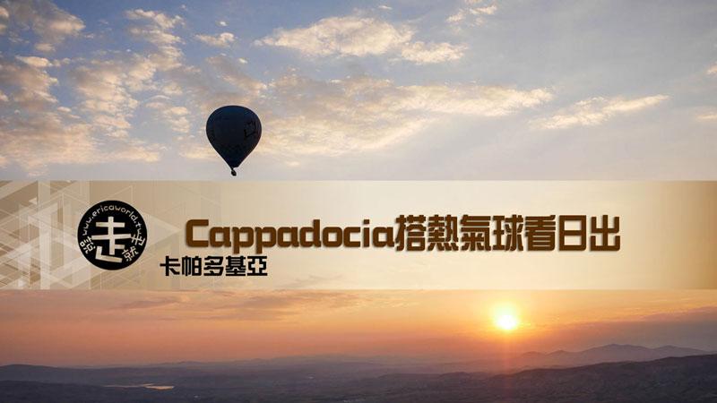 土耳其熱氣球日出