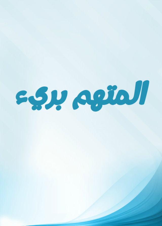 المسلسل المصري المتهم برئ [1080p][1997]