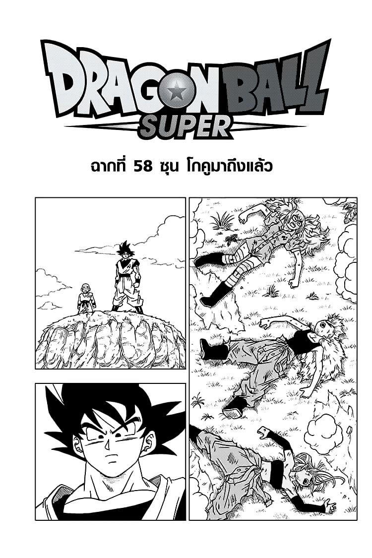 Dragonball Super ตอนที่ 58 ซุน โกคูมาถึงแล้ว