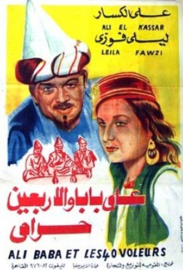 علي بابا والأربعين حرامي