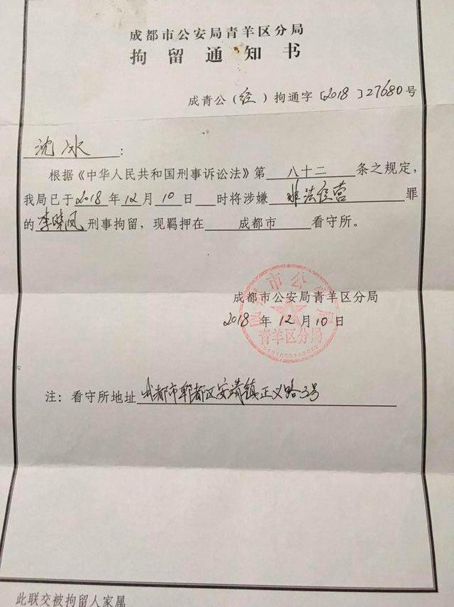 沈冰以非法经营罪拘留通知