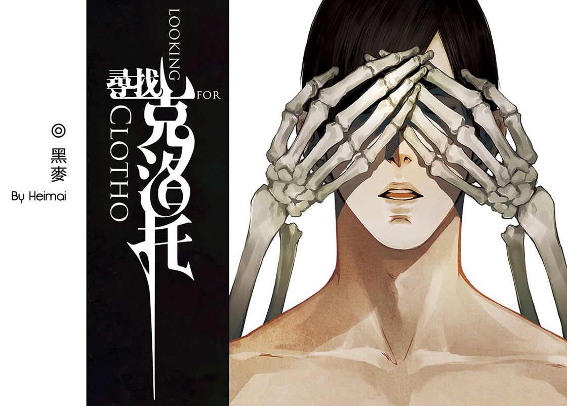 LOOKING FOR CLOTHO Chap 006 . Next Chap 7