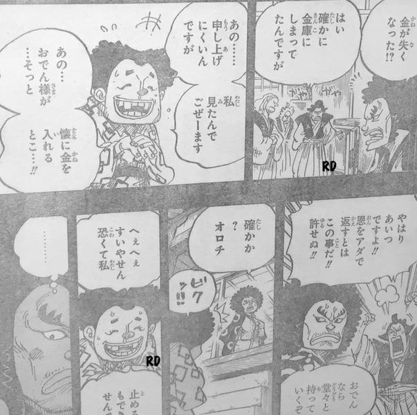 One Piece Spoilers 962 UAjEBPyG_o