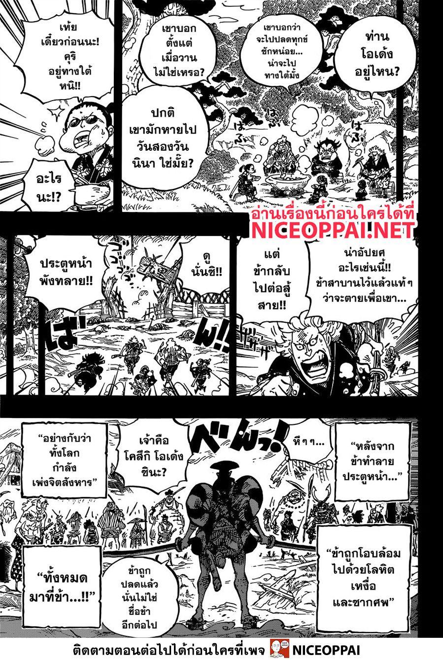 อ่านการ์ตูน One Piece ตอนที่ 962 หน้าที่ 7